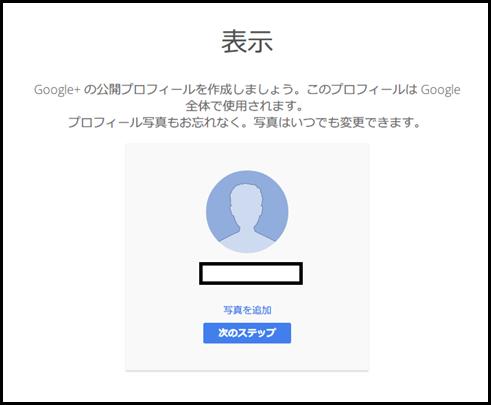 Googleアカウント03