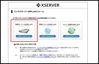 Xサーバー6