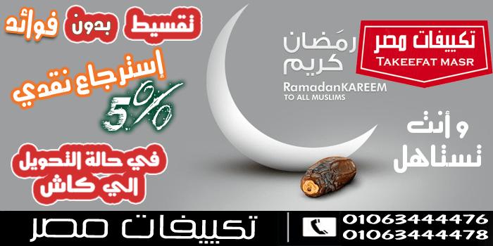 أفضل عروض التقسيط في رمضان 2017 , أفضل عروض التقسيط في رمضان 2017علي التكييفات ,تقسيط تكييفات, بيتك للتقسيط