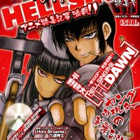 YOUNG KING OURS 2005年 HELLSING 増刊号