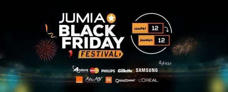 aee9cddc6 تخفيضات هائلة على سوق جوميا jumia Egypt - تخفيضاتى