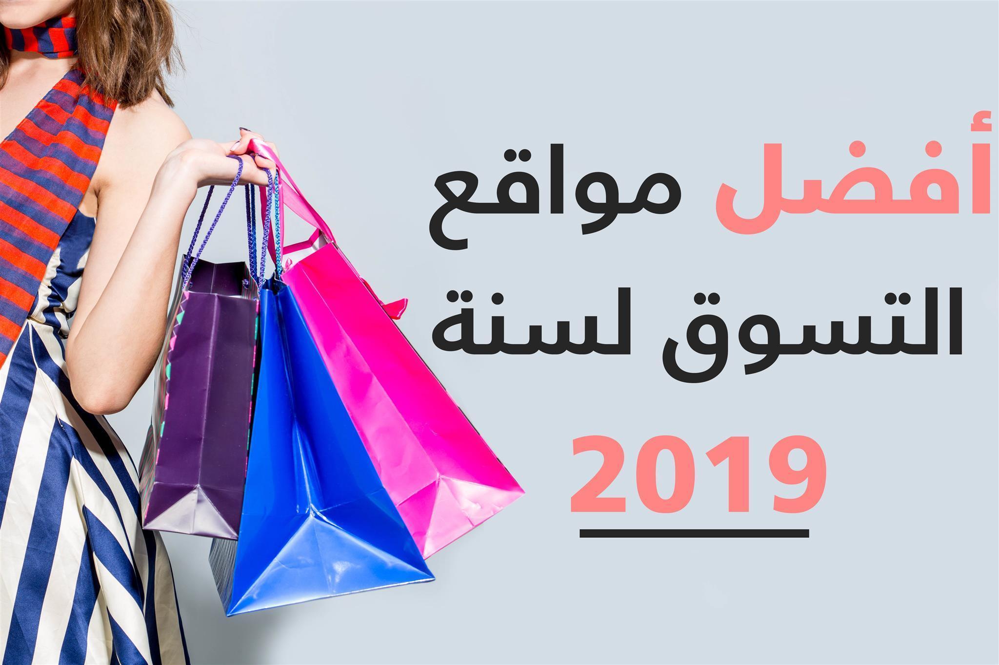 4c5f58b61 أشهر 10 مواقع تسوق رخيصة فى السعودية بتخفيضات مميزة حتي 75% الأن