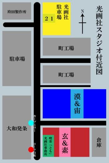 光画社スタジオ専用駐車場とスタジオの配置図