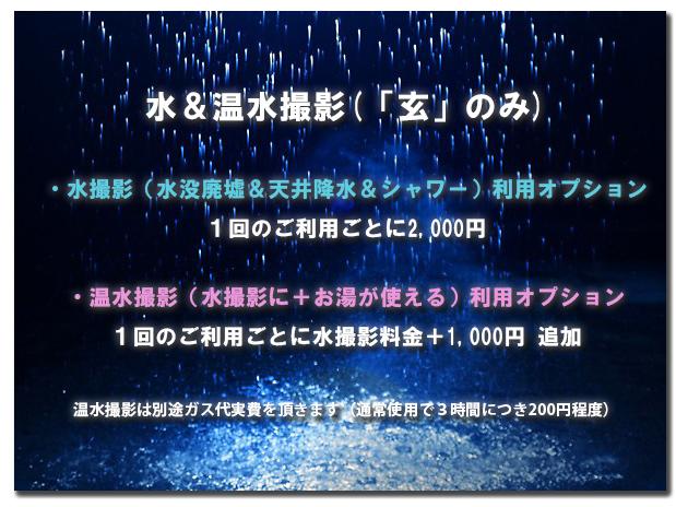 光画社スタジオ水撮影料金表