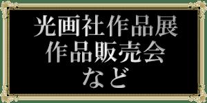光画社アートイベントお知らせバナー