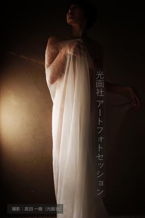 光画社モデルmomoアートイメージサンプル