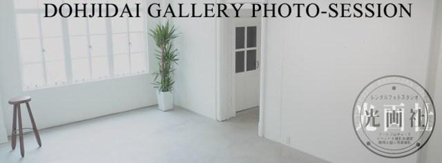 光画社同時代ギャラリー撮影会のバナー