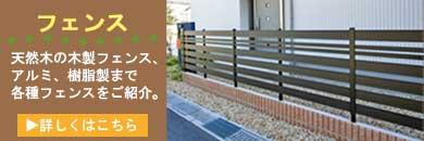 フェンス 詳細・施工例
