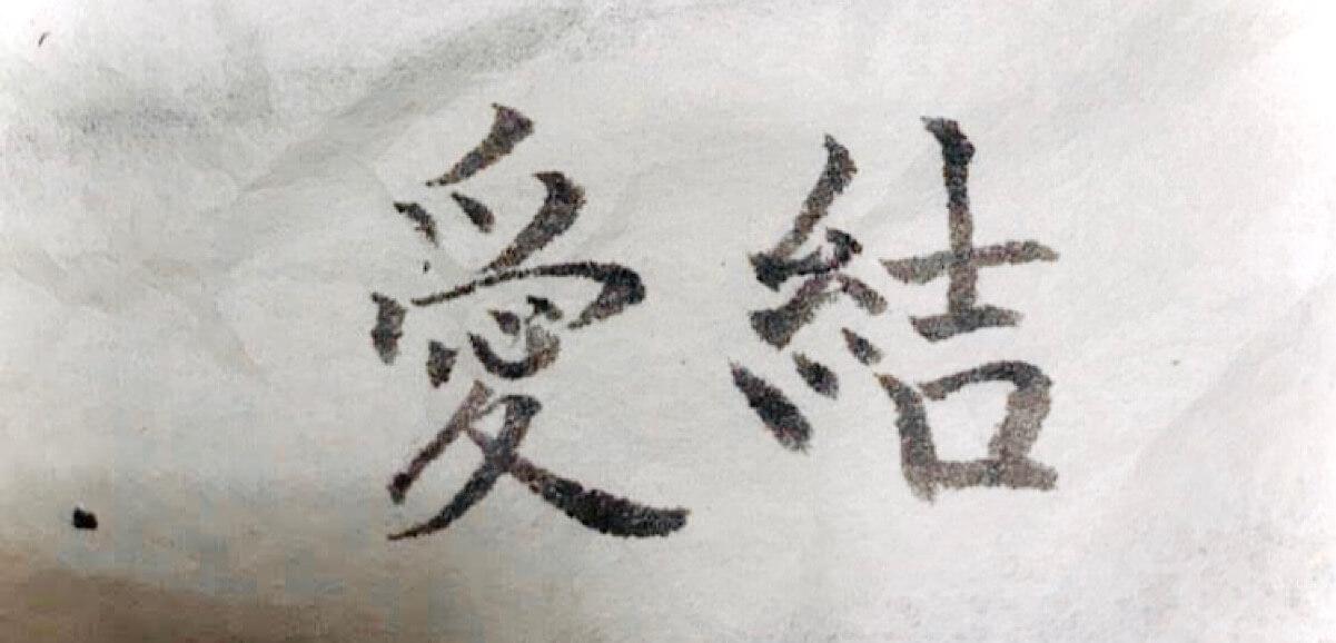 TAKUMI lifestyle - Ayu Niijima - Il favoloso mondo di Ayu. Le origini dei nomi - kanji