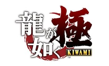 Un Story trailer pour Yakuza Kiwami