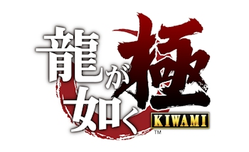Des Playstation 4 collector Yakuza Kiwami annoncées par Sega