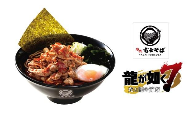Un menu spécial chez Nadai Fujisoba pour la sortie de Yakuza 7