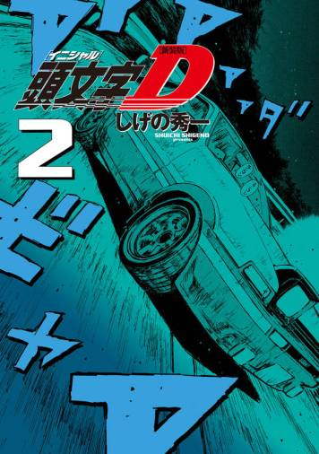 initial-d-new-edition-2