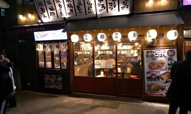 Japon : Nouvelle virée nocturne dans les rues de Shinagawa avec Rambalac