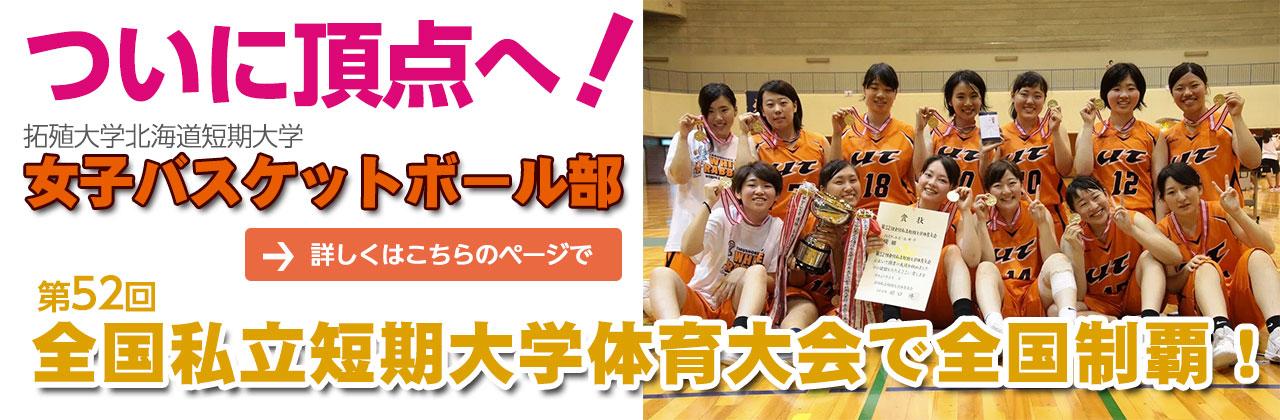 女子バスケットボール部 全国私立短期大学体育大会で全国制覇!