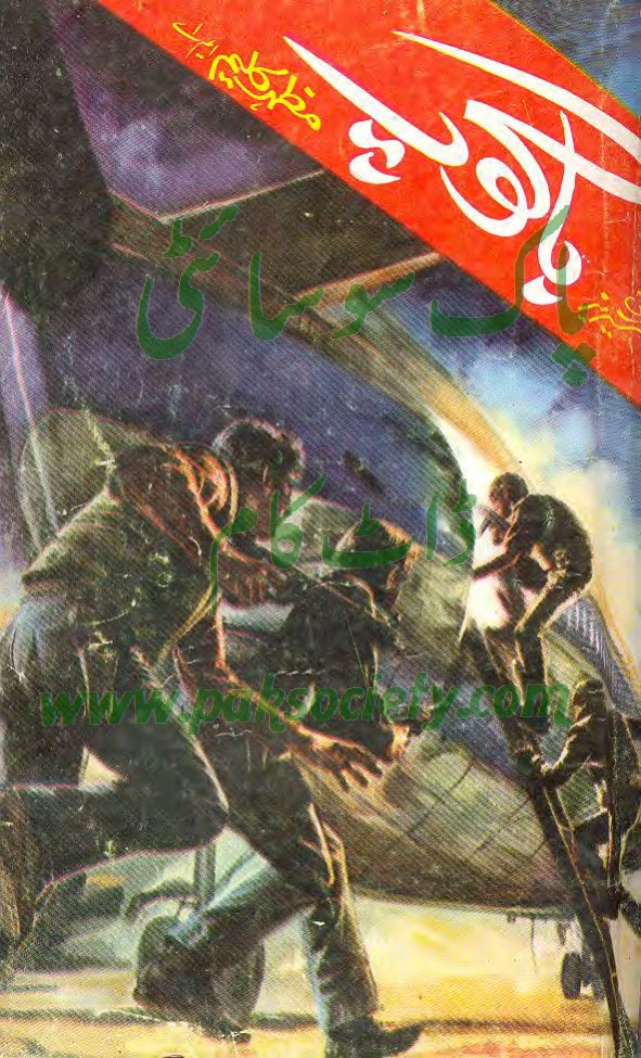 Bagop + Death Mission Imran Series by Mazhar Kaleem M.A