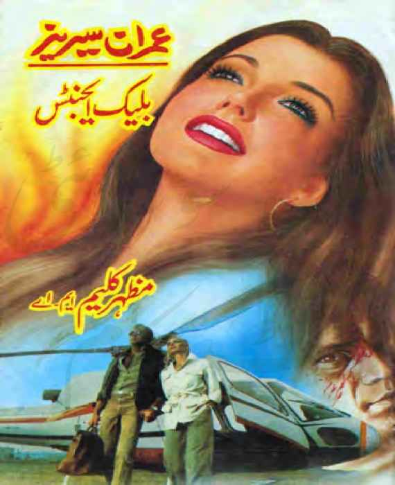 Black Agents Imran Series by Mazhar Kaleem M.A