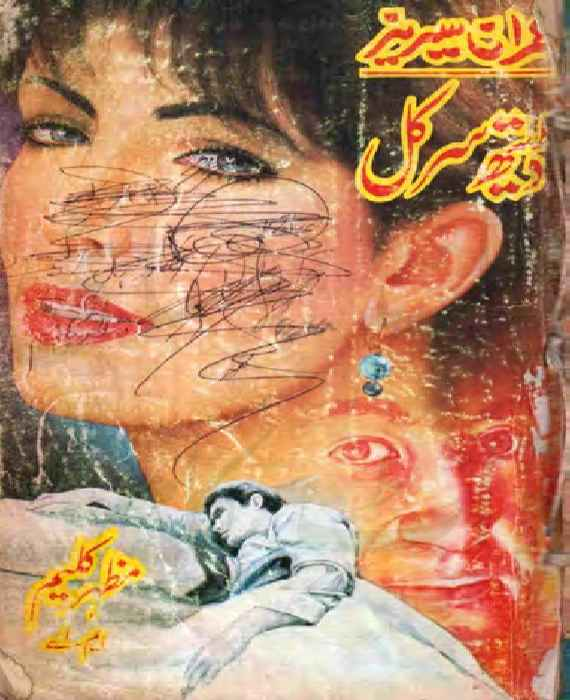 Death Circle Imran Series by Mazhar Kaleem M.A