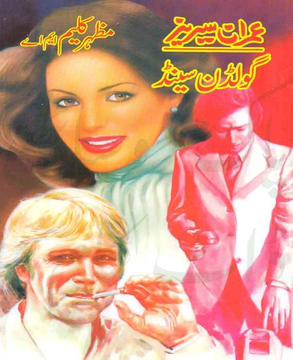 Golden Sand Imran Series by Mazhar Kaleem M.A