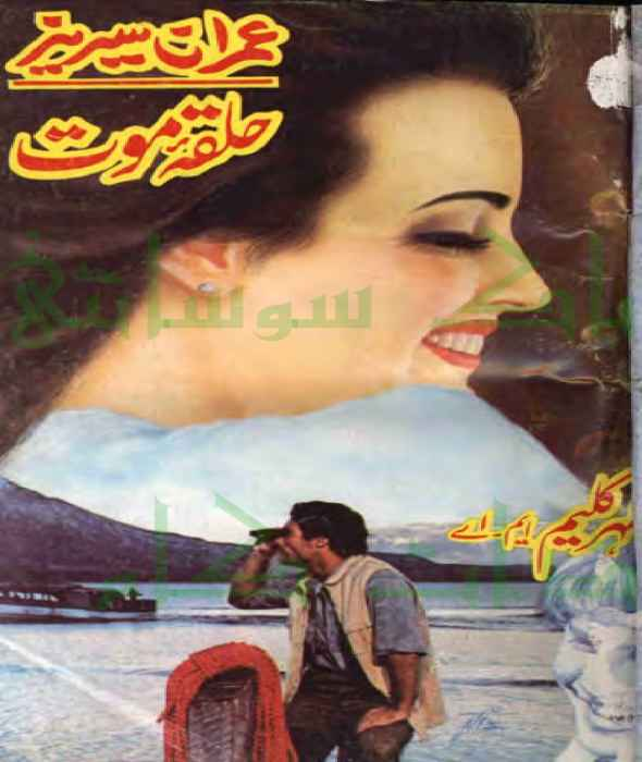 Halqa e Maut+Way to Action+ Red Top Imran Series by Mazhar Kaleem M.A