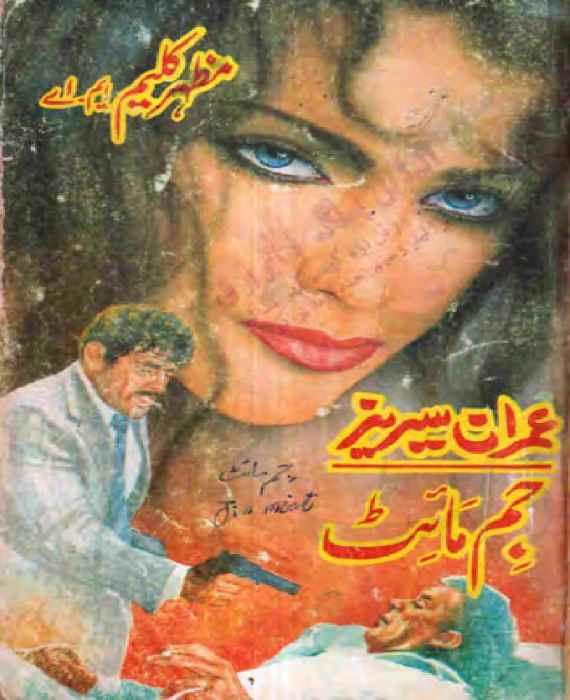 Jim Might Imran Series by Mazhar Kaleem M.A