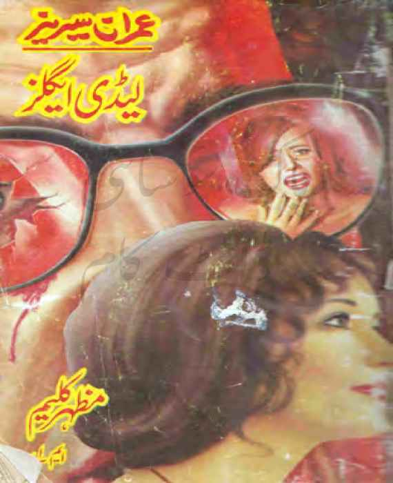 Ladies Eagle+Maut Ka Jaal Imran Series by Mazhar Kaleem M.A