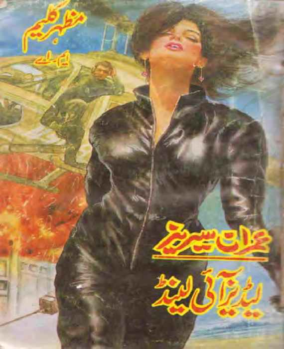 Ladies Island Imran Series by Mazhar Kaleem M.A