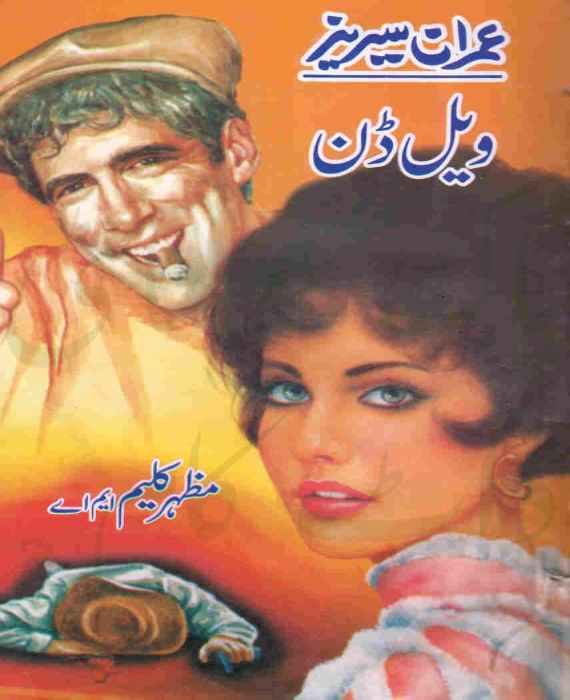 Well Done Imran Series by Mazhar Kaleem M.A