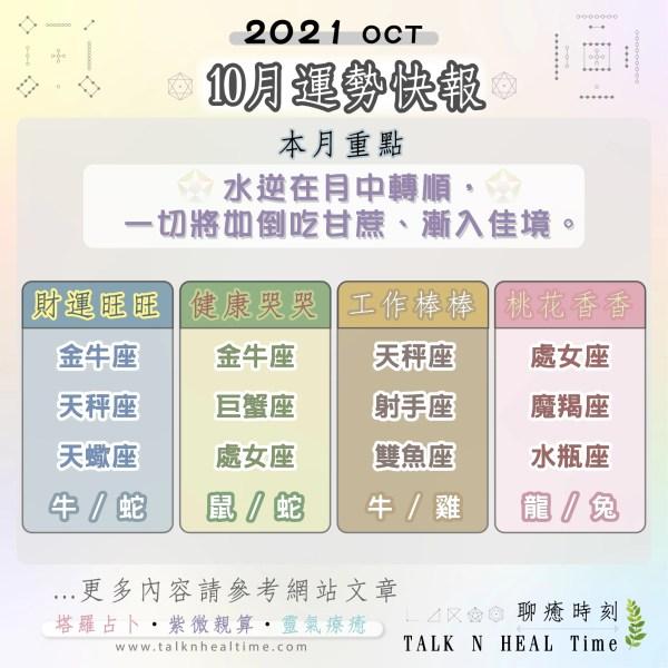 2021 10月份運勢占卜預測