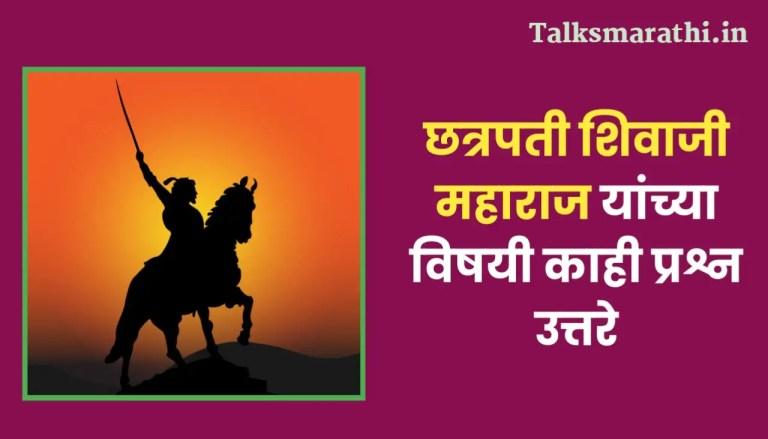 Chhatrapati Shivaji Maharaj question answers