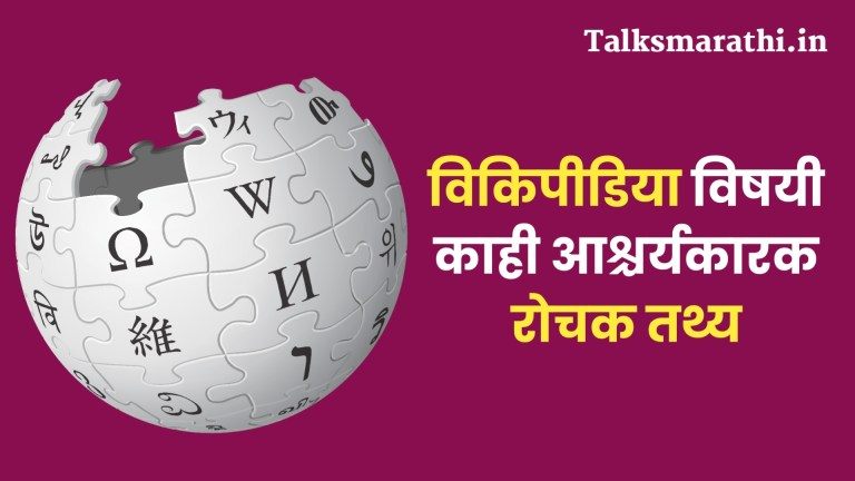 30 Intresting facts about wikipedia in Marathi