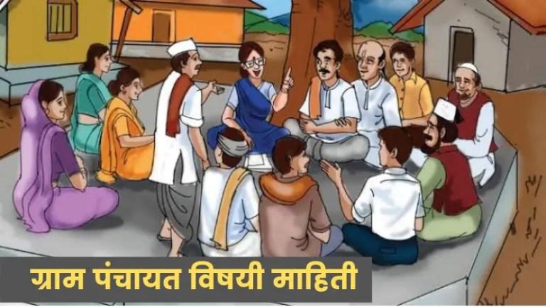 Gram panchayat information in marathi