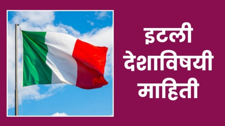 Italy information in marathi