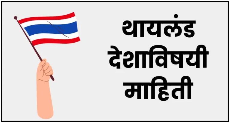 Thailand information in marathi