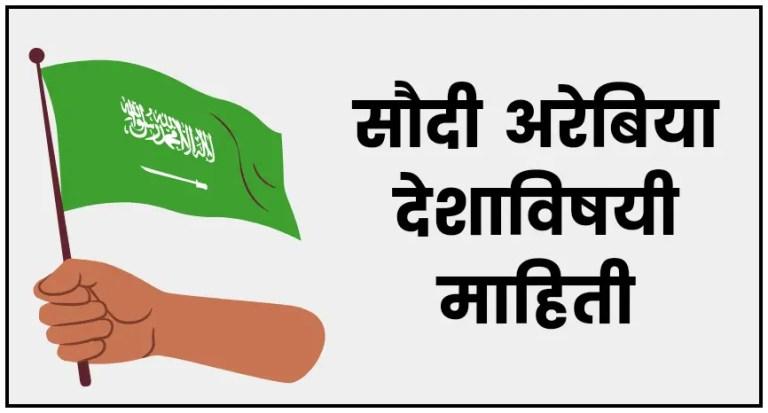 Saudi Arabia Information in Marathi