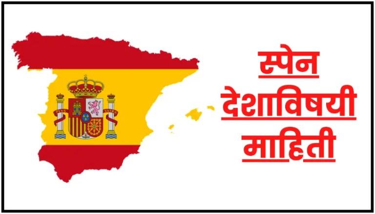 Spain information in marathi
