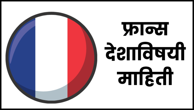 France information in marathi