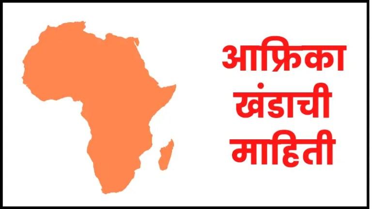 Africa Information in Marathi