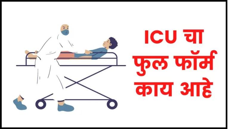 ICU Full Form in Marathi