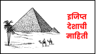 Egypt information in marathi