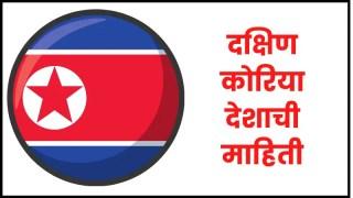 North Korea information in marathi