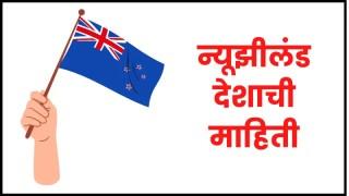 New zealand information in Marathi