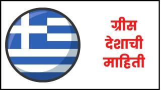 Greece information in marathi