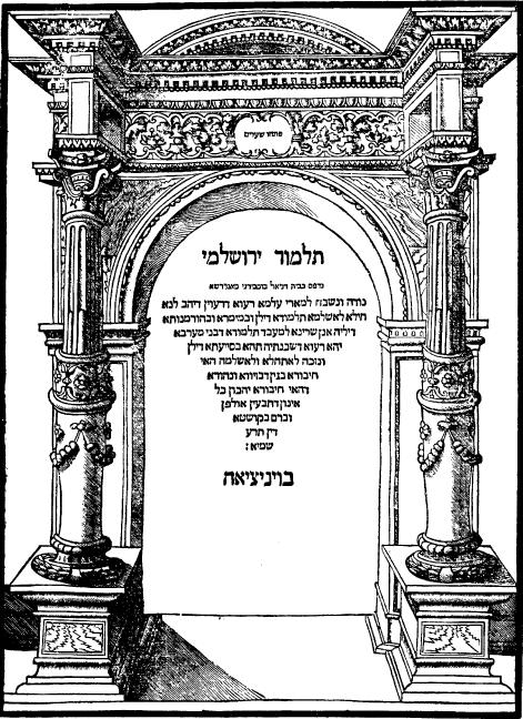 Talmud Jeruschalmi - Titelblatt - Ausgabe Venedig 1523