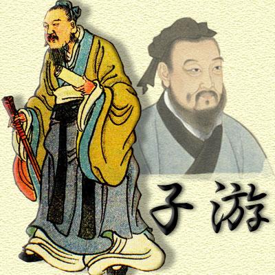 子游、礼楽や儒学を広めた南方夫子