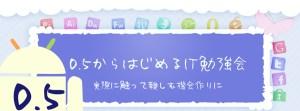 0.5からはじめるIT勉強会