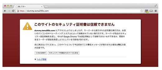 SSL自己証明書(Chrome)