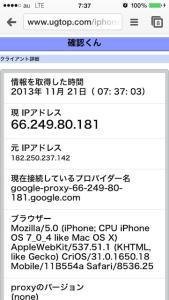 Chrome31_iOS_SPDY_06