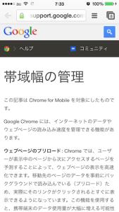 Chrome31_iOS_SPDY_11