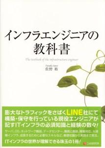 book_infra_engineer